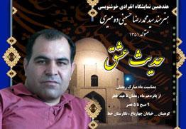 هفدهمین نمایشگاه انفرادی خوشنویسی هنرمند ارجمند سید محمدرضا حسینی ده میری در شهرستان کوهبنان استان کرمان