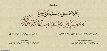 نمایشگاه آثار خوشنویسی نستعلیق هنرمند ارجمند محمد حاجی آبادی با عنوان هندسه ی عرفان