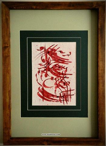 نمایشگاه آثار خوشنویسی محمد مظهری در کرج