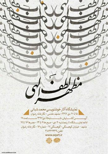 نمایشگاه آثار خوشنویسی محمد شبانی در نگارخانه رضوان مشهد
