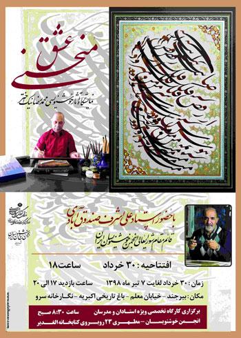 نمایشگاه آثار خوشنویسی محمدرضا نیک اختر با عنوان منحنی عشق در نگارخانه سرو بیرجند