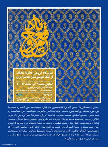 نمایشگاه گروهی خطوط مختلف از کلک خوشنویسان معاصر ایران با عنوان مُرقّع جاوید