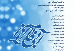 نمایشگاه گروهی نقاشی آبی فام در باغ موزه هنر ایرانی