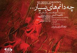 نمایشگاه منتخب آثار نقاشیخط هنرمند ارجمند فاطمه حسنی با عنوان چه دانم های بسیار در فرهنگسرای نیاوران