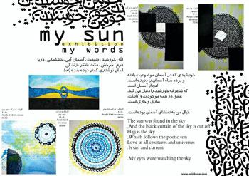 نمایشگاه آثار نقاشیخط حسن مهربانی در گالری پلتفرم 3