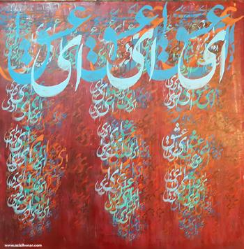 نمایشگاه آثار نقاشیخط حجت الله نعمتی در زنجان