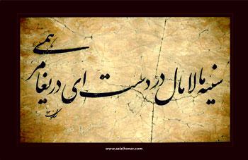 نمایشگاه آثار نقاشیخط هنرمند ارجمند مهران توکلیان در داراب