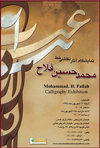 نمایشگاه آثار نقاشی خط محمد حسین فلاح در نگارخانه ترانه باران