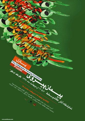 نمایشگاه آثار نقاشیخط استاد پیمان پیروی با عنوان پازل در نگارخانه به نگار شیراز