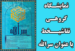 نمایشگاه گروهی نقاشیخط سرالله به همت گروه فرهنگی هنری سدنا در گالری برسام
