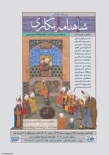 نمایشگاه گروهی نگارگری شاهنامه نگاری به مناسبت بزرگداشت حکیم ابوالقاسم فردوسی در گالری لاجورد