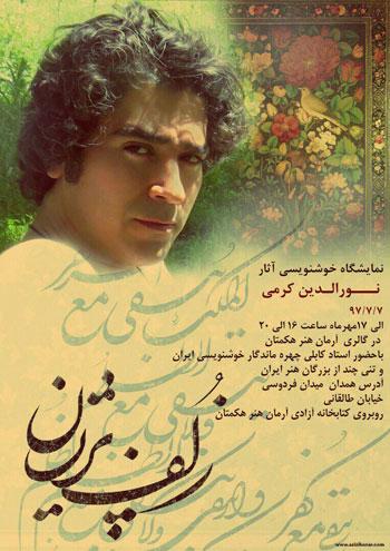 نمایشگاه آثار خوشنویسی نورالدین کرمی با عنوان زلف پریشان در همدان