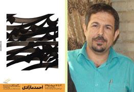 نمایشگاه آثار خوشنویسی استاد احمد مازادی با عنوان مشق امروزدر گالری شکوه