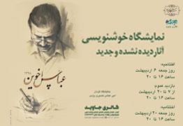 نمایشگاه آثار خوشنویسی دیده نشده و جدید چهره ماندگار خوشنویسی استاد عباس اخوین در گالری جاوید
