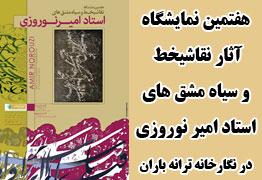 هفتمین نمایشگاه آثار نقاشیخط و سیاه مشق های هنرمند گرامی امیر نوروزی در نگارخانه ترانه باران