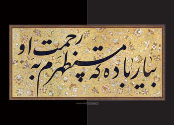 رونمایی از کتاب پندهای شاهنامه فردوسی و نمایشگاه آثار خوشنویسی هنرمند فرهیخته آقای ابراهیم سلیمانی در نگارخانه ترانه باران