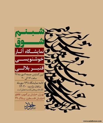 نمایشگاه آثار خوشنویسی استاد قنبر بلالی دهکردی با عنوان شبنم شوق در نگارخانه لاجورد