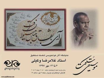 نمایشگاه آثار شکسته نستعلیق استاد غلامرضا وکیلی با عنوان موسیقی سکوت در فرهنگسرای نیاوران