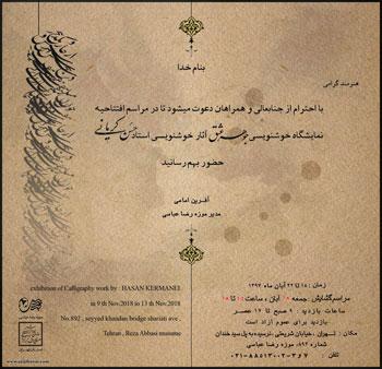 نمایشگاه آثار خوشنویسی استاد اخلاق و هنر استاد حسن کرمانی با عنوان جوهر عشق در موزه رضا عباسی