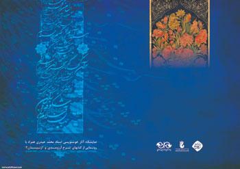 نمایشگاه آثار استاد اخلاق و هنر استاد محمد حیدری همراه با رونمایی از کتاب های شرح آرزومندی و از نیستان 2 در فرهنگسرای نیاوران