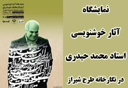 نمایشگاه آثار خوشنویسی استاد محمد حیدری در نگاخانه طرح شیراز