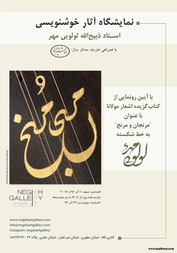 نمایشگاه آثار خوشنویسی استاد ذبیح الله لؤلوئی مهر همراه با رونمایی از کتاب گزیده اشعار مولانا به خط شکسته نستعلیق با عنوان مرنجان و مرنج در گالری نگاه