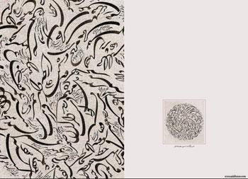 نمایشگاه آثار خوشنویسی استاد میثم سلطانی در باغ موزه هنر ایرانی