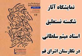 نمایشگاه آثار شکسته نستعلیق استاد میثم سلطانی در نگارستان اشراق قم