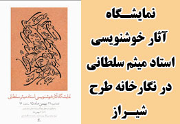 نمایشگاه آثار خوشنویسی استاد میثم سلطانی در نگارخانه طرح شیراز
