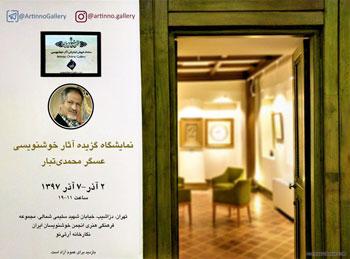 نمایشگاه گزیده آثار خوشنویسی استاد عسگر محمدی تبار در نگارخانه آرتی نو