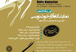 نمایشگاه آثار خوشنویسی استاد امید نمازیان در فرهنگسرای خاوران تهران
