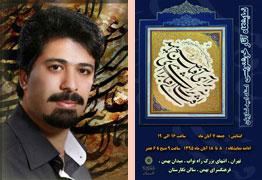 نمایشگاه آثار خوشنویسی استاد امید نمازیان در فرهنگسرای بهمن