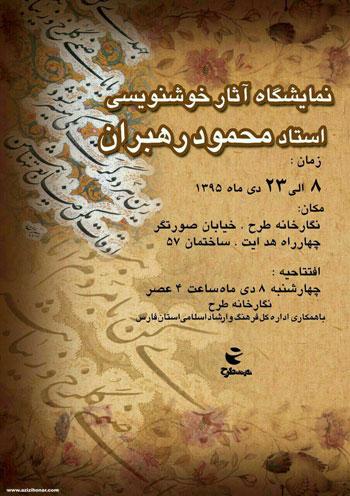 نمایشگاه آثار خوشنویسی استاد محمود رهبران در شیراز