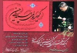 نمایشگاه آثار شکسته نستعلیق استاد علی اکبر رضوانی و تذهیب خانم معصومه محمدنیا در بیرجند