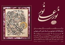 نمایشگاه آثار خوشنویسی استاد علی اکبر رضوانی با عنوان نور علی نور در نگارخانه رضوان مشهد
