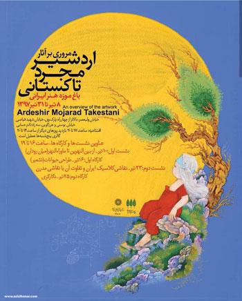 نمایشگاه آثار استاد اردشیر مجرد تاکستانی در باغ موزه هنر ایرانی