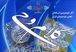 نمایشگاه آثار خوشنویسی استادان انجمن خوشنویسان ایران با عنوان کلام وحی در آثار استادان در گالری ترانه باران
