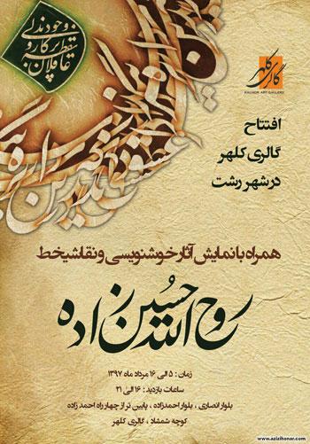 نمایشگاه آثار خوشنویسی و نقاشیخط روح الله حسین زاده همزمان با افتتاح گالری کلهر در شهر رشت