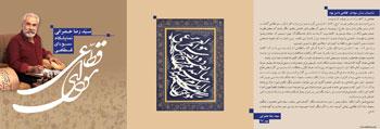 نمایشگاه آثار خوشنویسی سید رضا خضرائی با عنوان سودای قطاعی