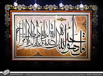 تصاویر آثار نمایشگاه گروهی خط معلی آثار هنرجویان استاد محسن ابراهیمی با عنوان حق نبشت در نگارستان شهر- دیماه97