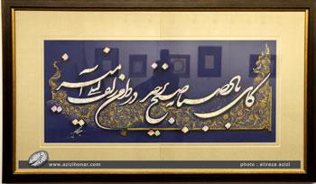 تصاویر بخشی از آثار نمایشگاه آثار استادان، هنرمندان و هنرجویان خط شکسته معاصر در برج میلاد تهران با عنوان سماع شکسته - شهریور 1396