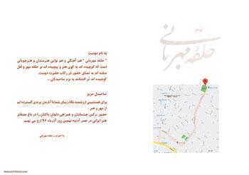 سومین نمایشگاه خوشنویسی اعضای حلقه مهربانی در باغ موزه هنر ایرانی