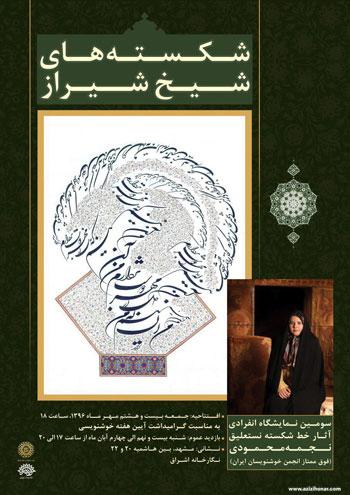 سومین نمایشگاه انفرادی آثار شکسته نستعلیق هنرمند ارجمند نجمه محمودی به مناسبت هفته خوشنویسی و با عنوان شکسته های شیخ شیراز در مشهد
