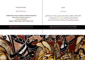 نمایشگاه آثار نقاشی سقاخانه ای استاد علیرضا اسکندری با عنوان شمایل در گالری چهار