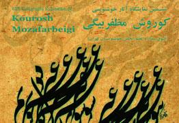 ششمین نمایشگاه آثار خوشنویسی کوروش مظفربیگی در هارمونیک سنتر کرج