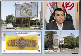 نگارخانه شهری ایران با نمایش آثار خوشنویسی قرآنی تحت عنوان نگارخانه نیایش در سیرجان