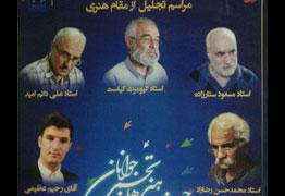 مراسم تجلیل از مقام هنری اساتید علی دائم امید - ستارزاده - کیاست - رضازاد و عظیمی