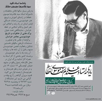 یادنامه استاد فقید سید غلامرضا موسوی خطاط در مشهد