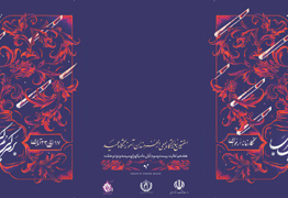 هفتمین نمایشگاه دوسالانه خوشنویسی جمعی از هنرمندان آموزشگاه عمید کرمان با عنوان بر مرکب مرکب2 در کرمان