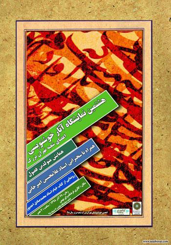 هشتمین نمایشگاه آثار خوشنویسی اعضای انجمن خوشنویسان شعبه تهران بزرگ به همراه رونمایی از کتاب خیام استاد محمد صادق احدپور در فرهنگسرای بهمن